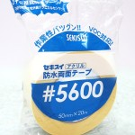 0_sekisui_tape