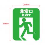 sticker--exit