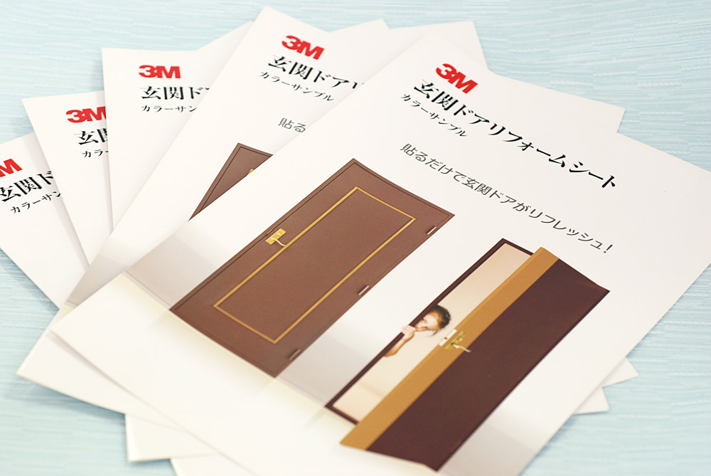 door_sample_paper